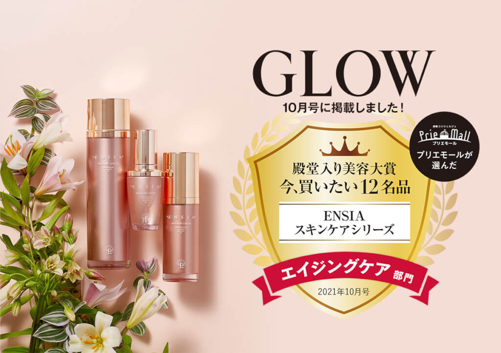 GLOW 10月号『殿堂入り美容大賞 今、買いたい12名品』特集の、エイジングケア部門に選ばれました!